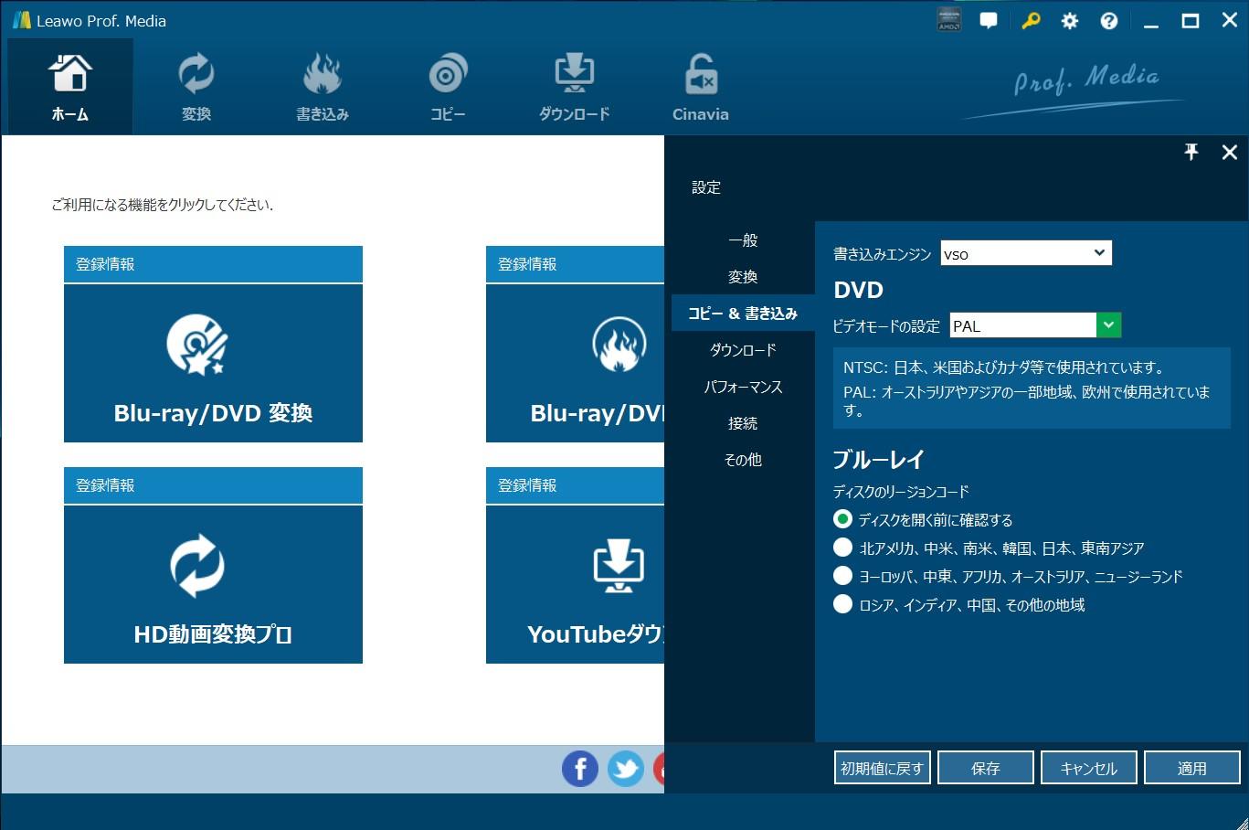 DVD-PAL-NTS設定