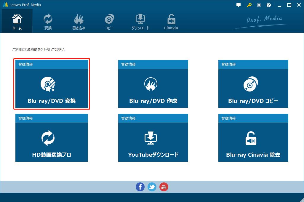 Blu-rayDVD変換を起動