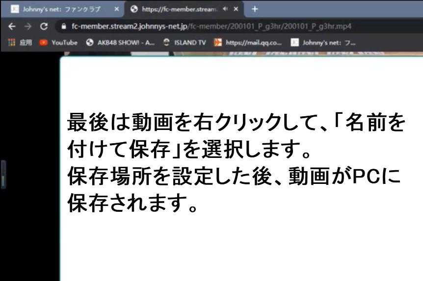 FC動画保存
