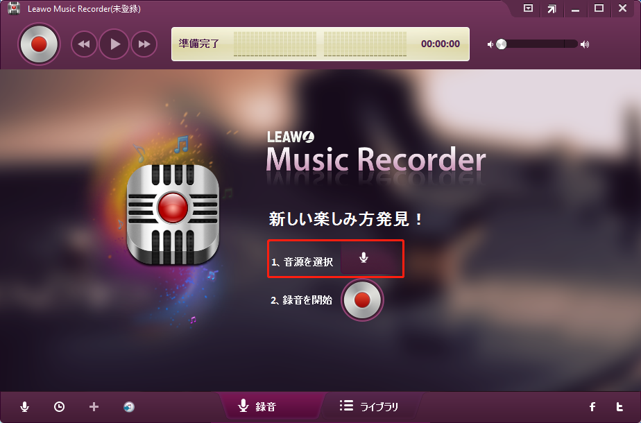 Leawo Music Recorderを起動