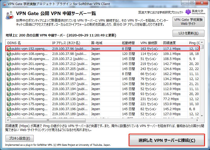 WindowsでVPNに接続する方法