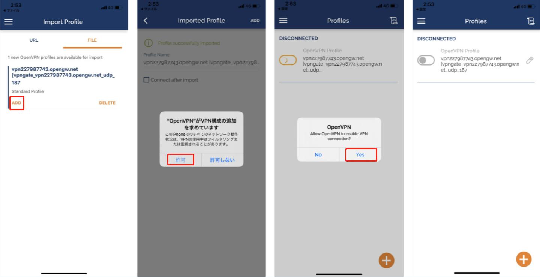 iPhoneでVPNに接続する方法