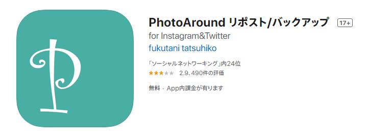 photoaround