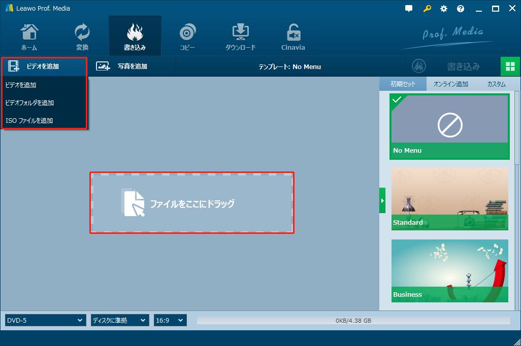 DVD/ブルーレイディスクをソフトに追加