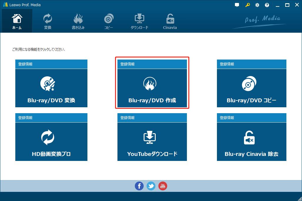 Blu-rayDVD作成を起動