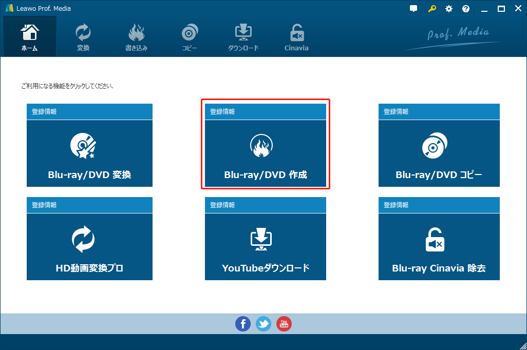 「Blu-ray/DVD作成」モジュール