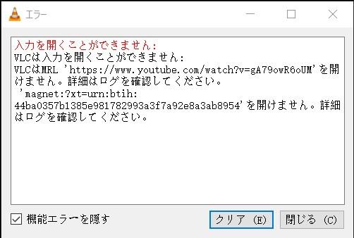 VLC-入力を開くことができません