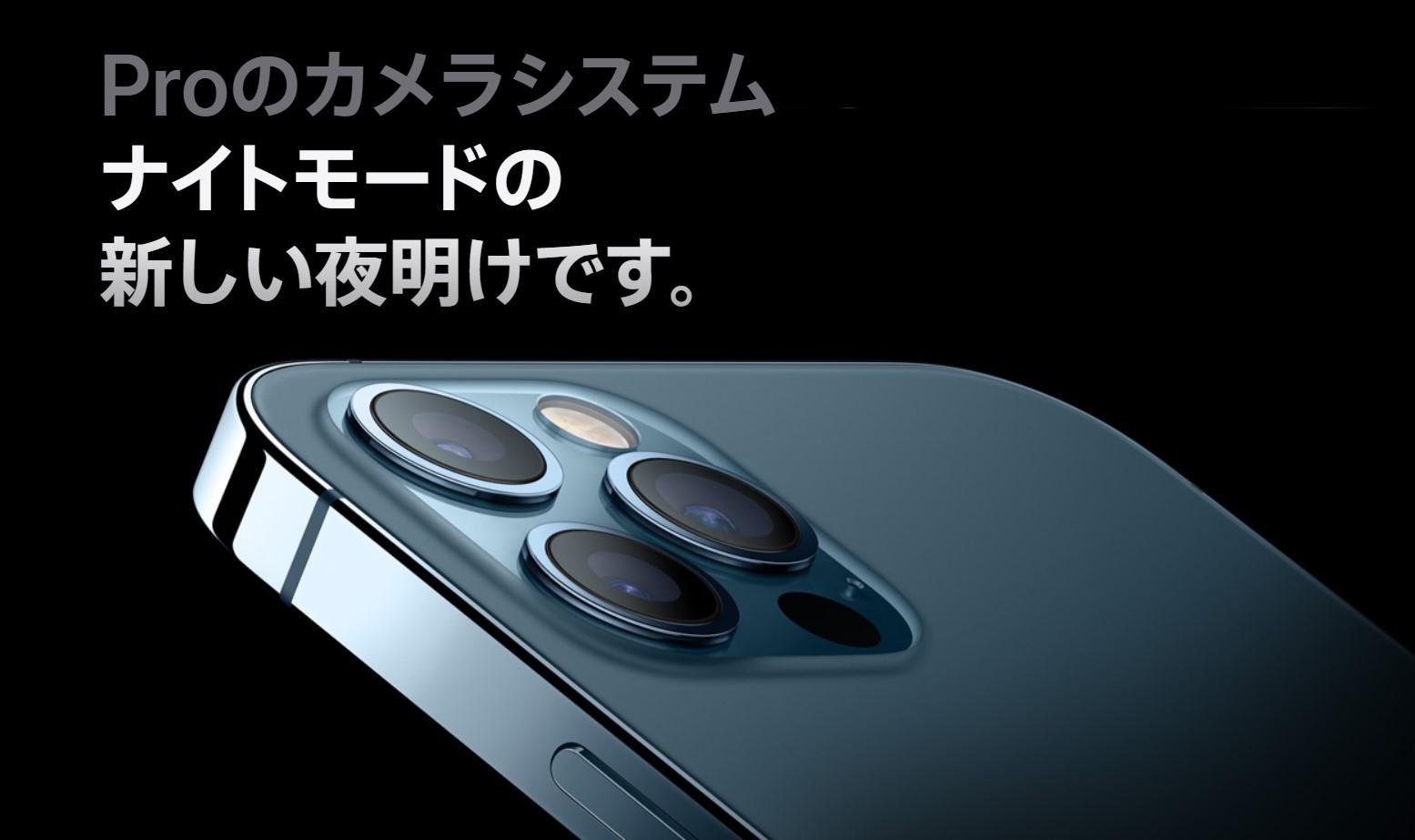 iPhone12pro-カメラ
