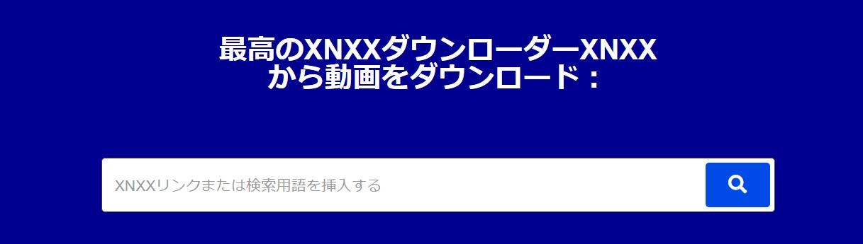 xvideo ダウンローダー