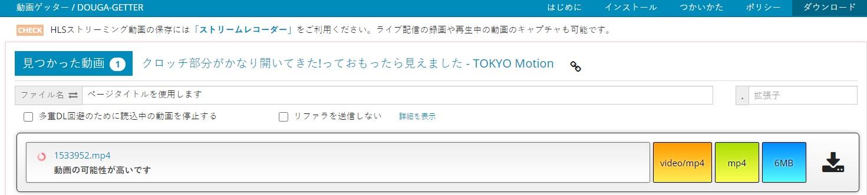 tokyomotion動画ゲッター