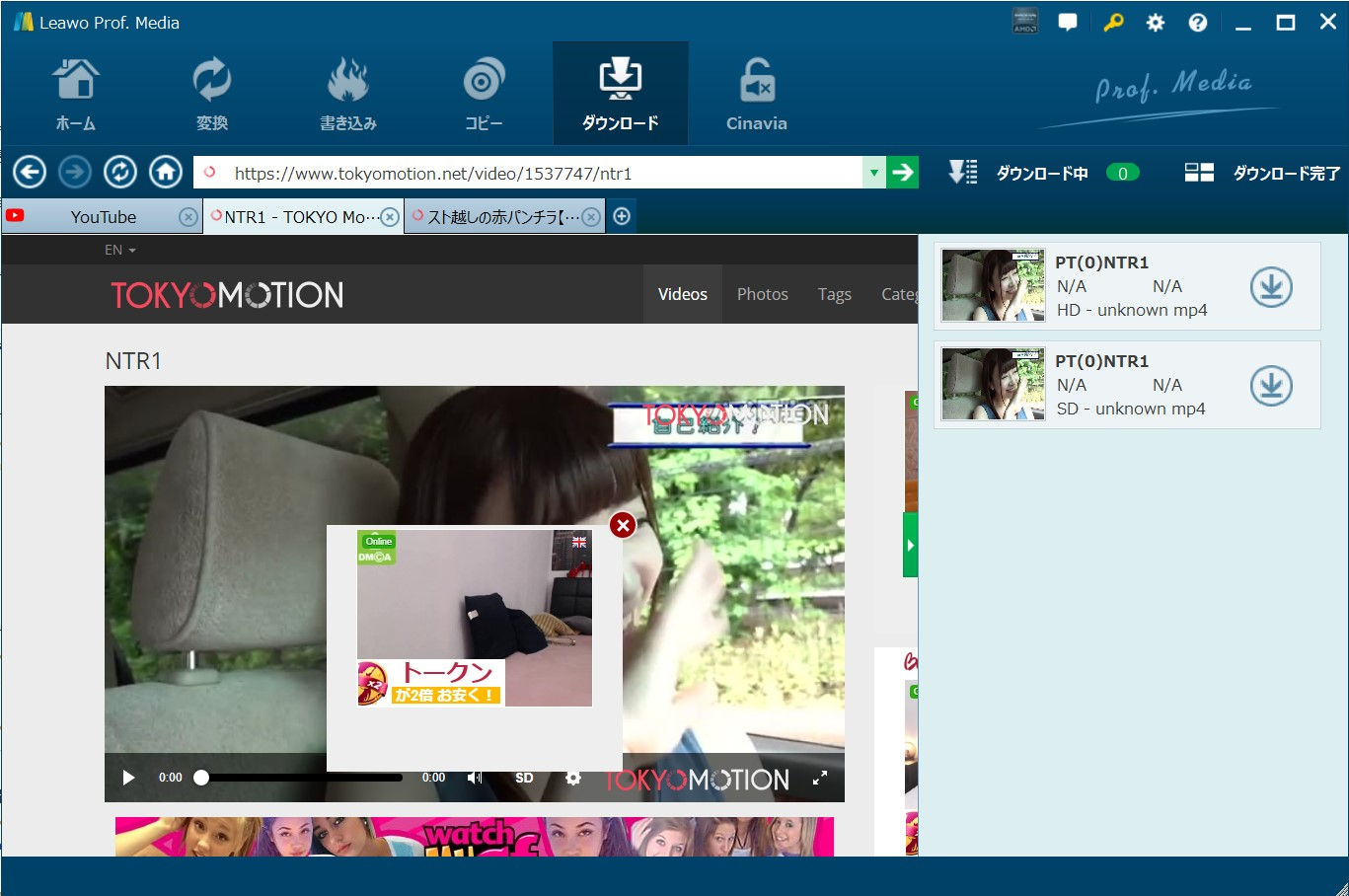 tokyomotion動画保存-Leawo