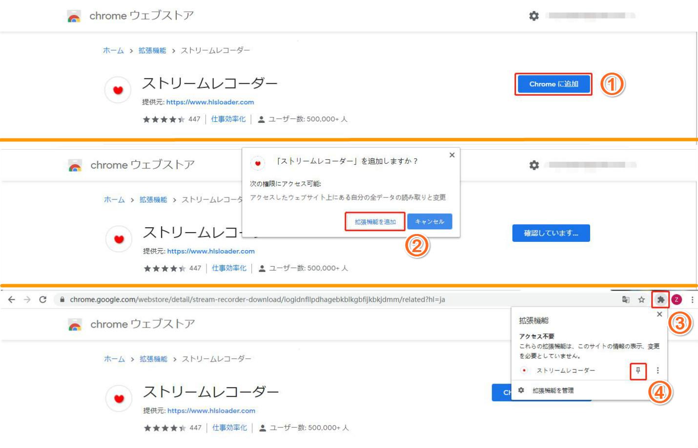 Chromeブラウザにインストールする手順