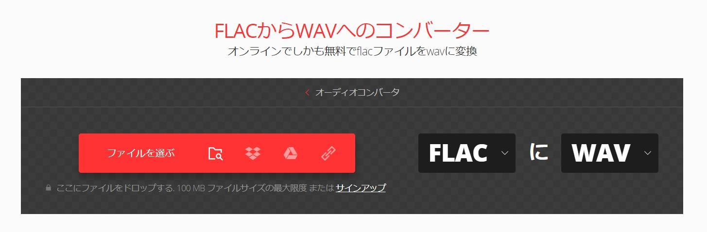 FLAC-WAV-変換-オンライン