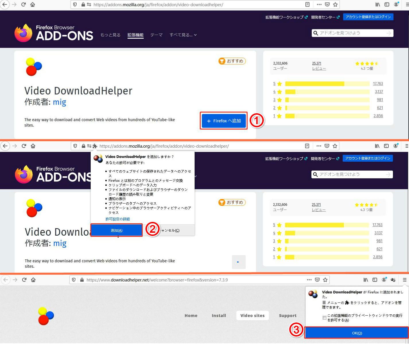 Firefoxブラウザーにインストールする方法