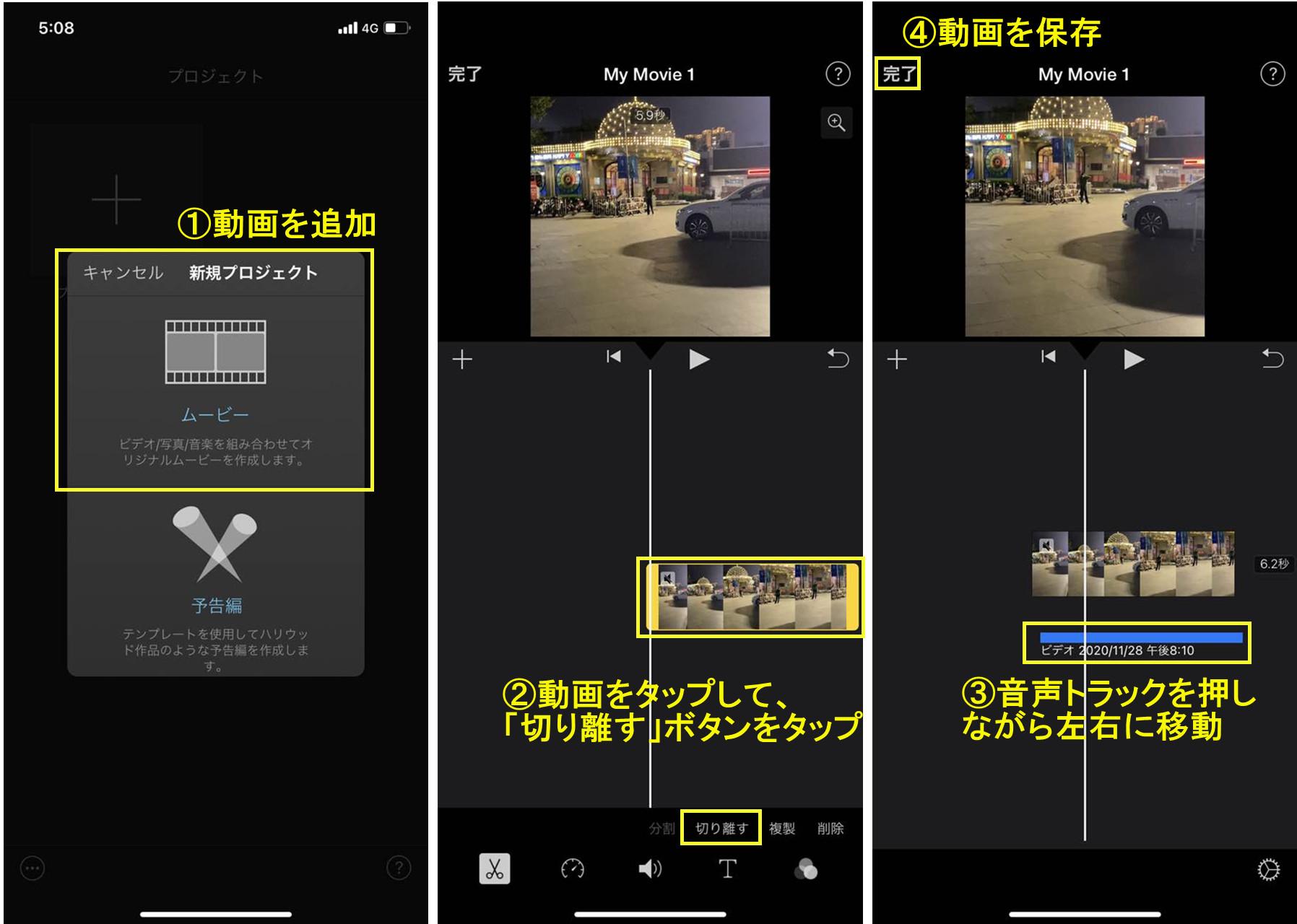 iMovieで動画の音ズレを直す方法