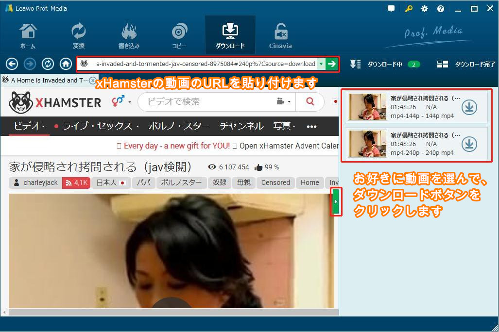 xHamsterの動画のURLを貼り付け
