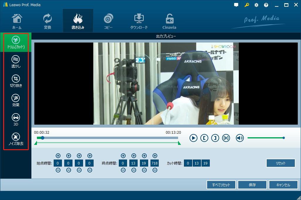 動画を編集-2