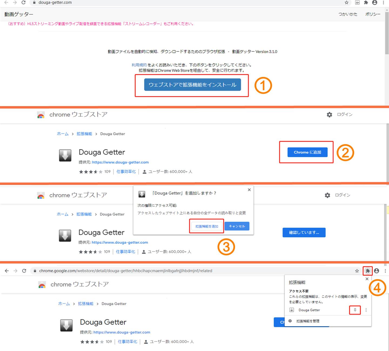 Chromeブラウザでインストールする方法