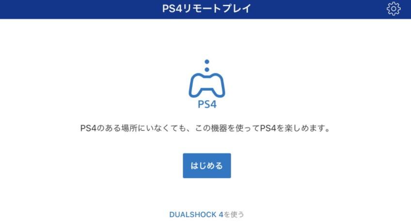 PS4-スマホ-リモートプレイ設定