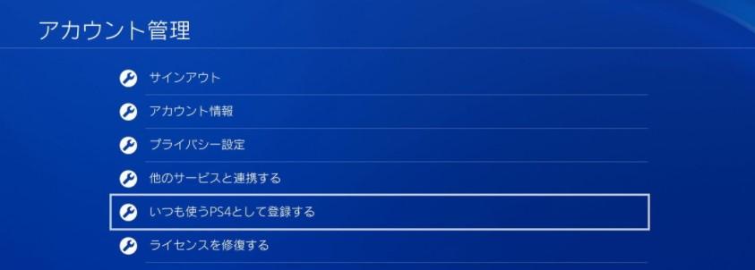 PS4-リモートプレイ設定