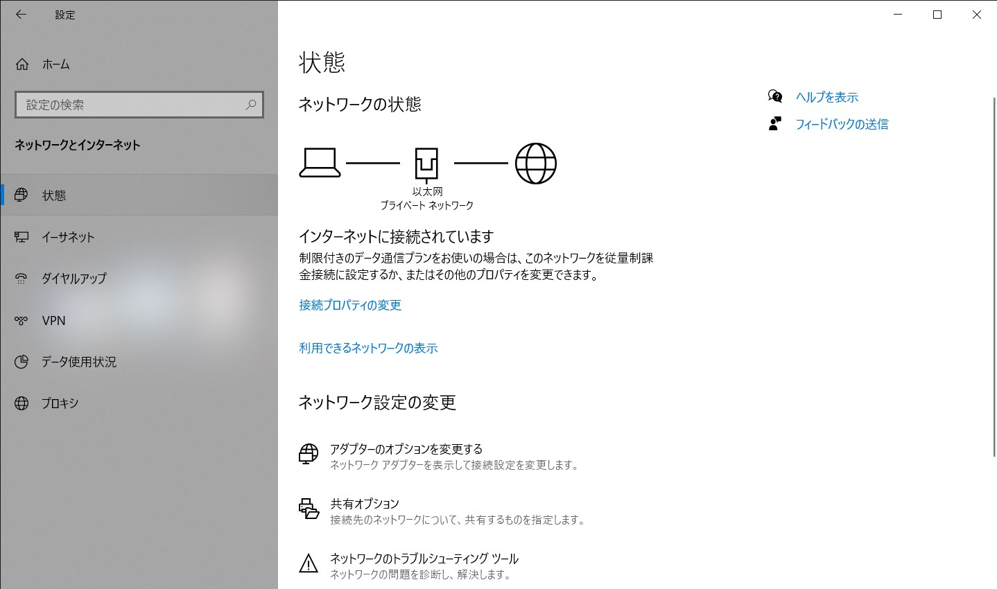 PS4-PC-リモートプレイ設定