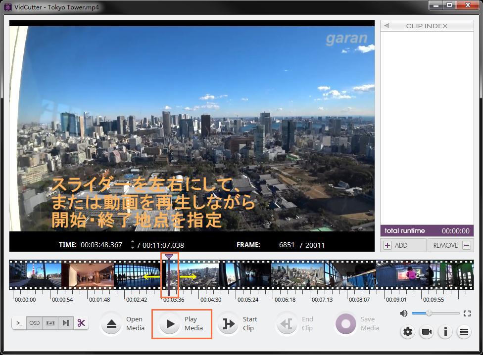 VidCutterの使い方-2