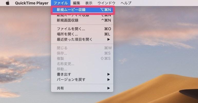 iPhone-mac-ミラーリング