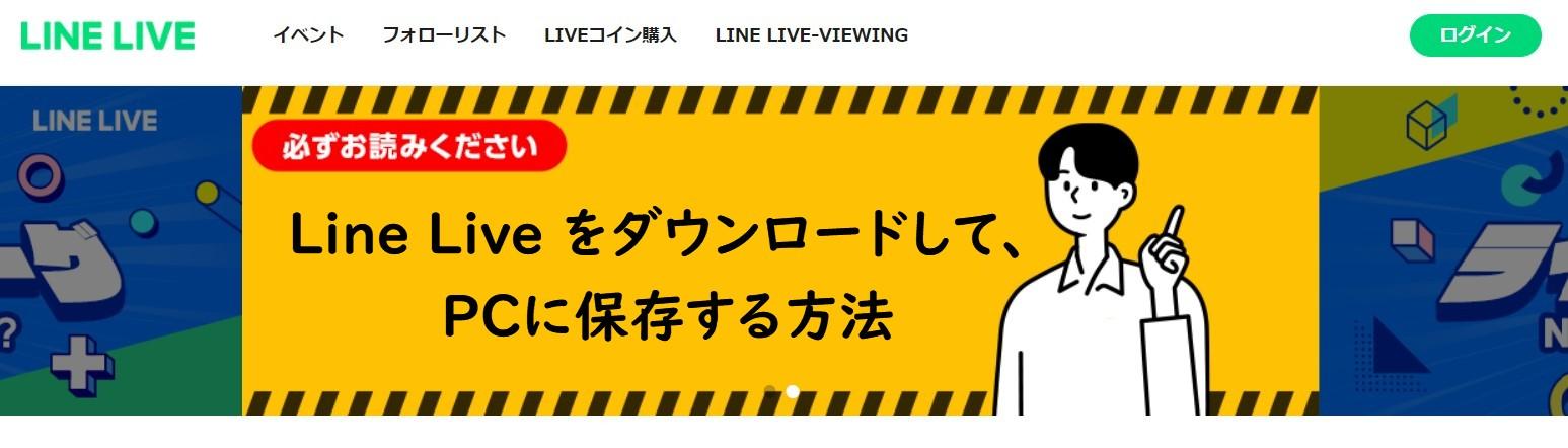 line-live-録画