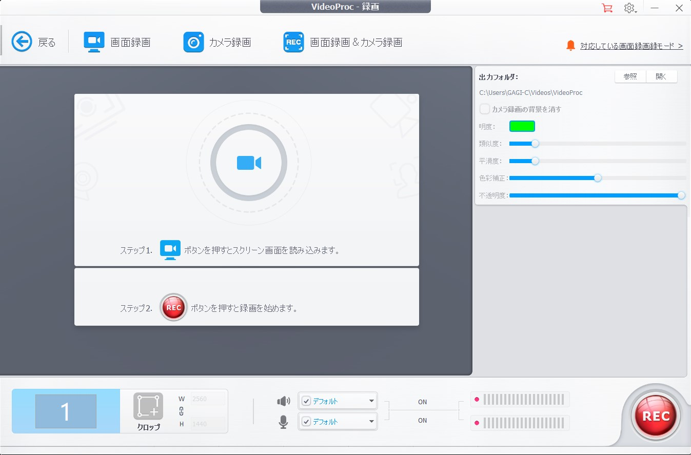 videoproc画面録画