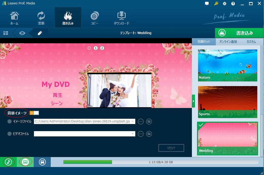 結婚式DVDの作成のステップ2