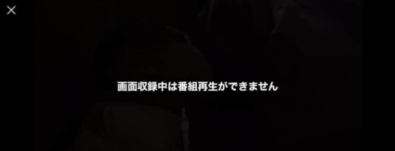 TVer-画面収録-失敗