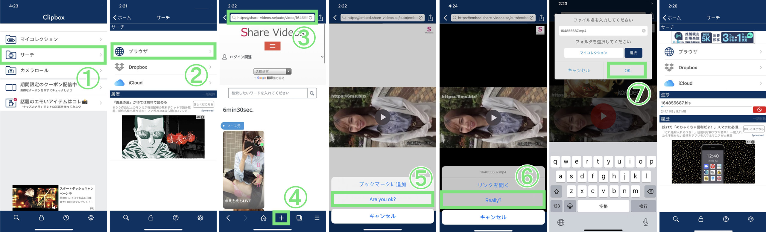ClipboxでShareVideosをダウンロードする方法