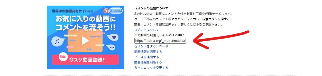 saymove-動画-取得
