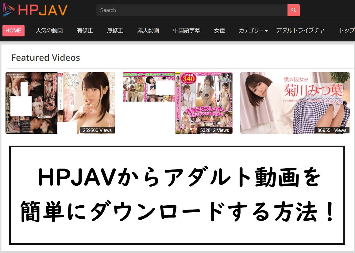 hpjav-ダウンロード