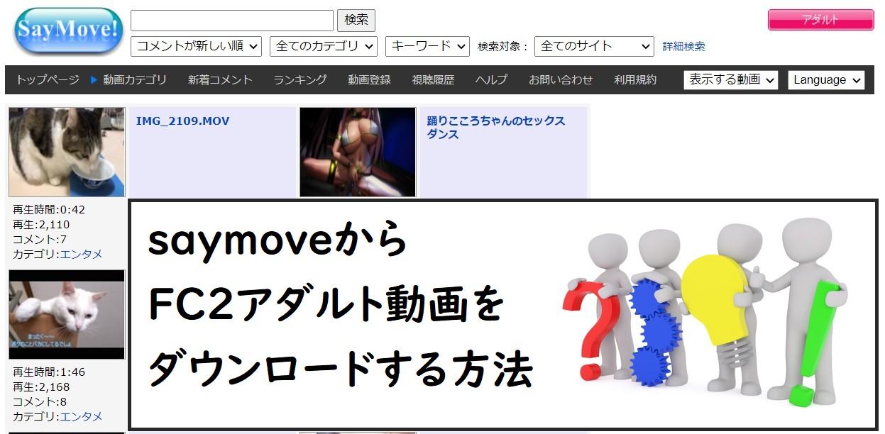 saymove-ダウンロード