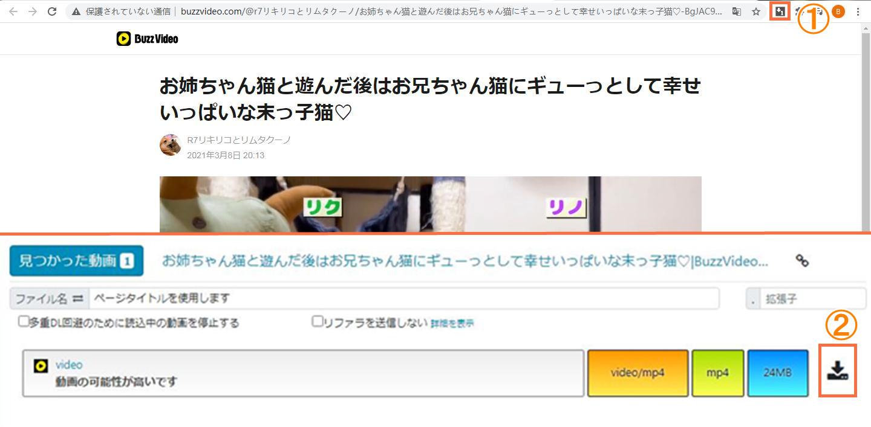 動画ゲッターでBuzzVideoの動画をダウンロードする方法