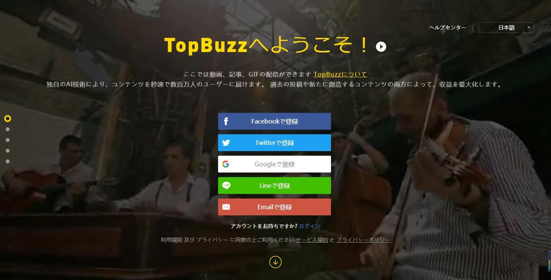 TopBuzzにログイン