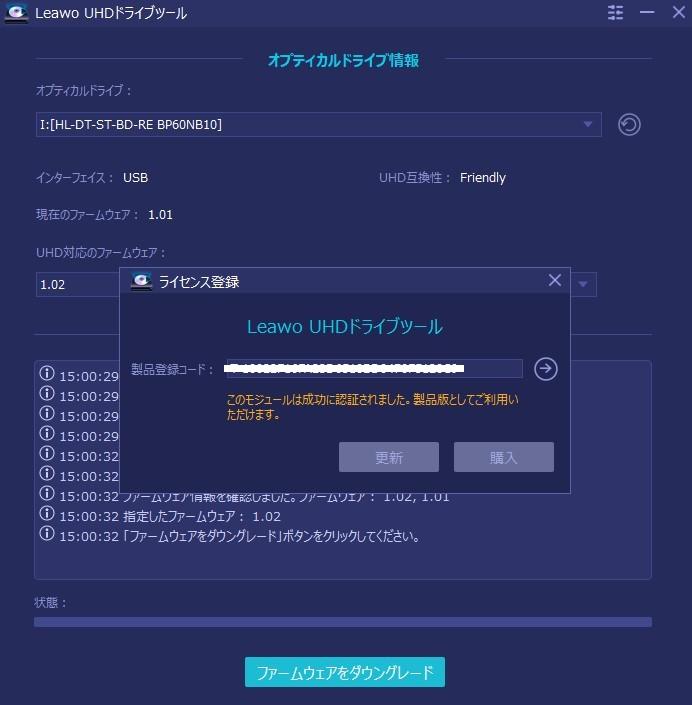 Leawo UHDドライブツールを登録