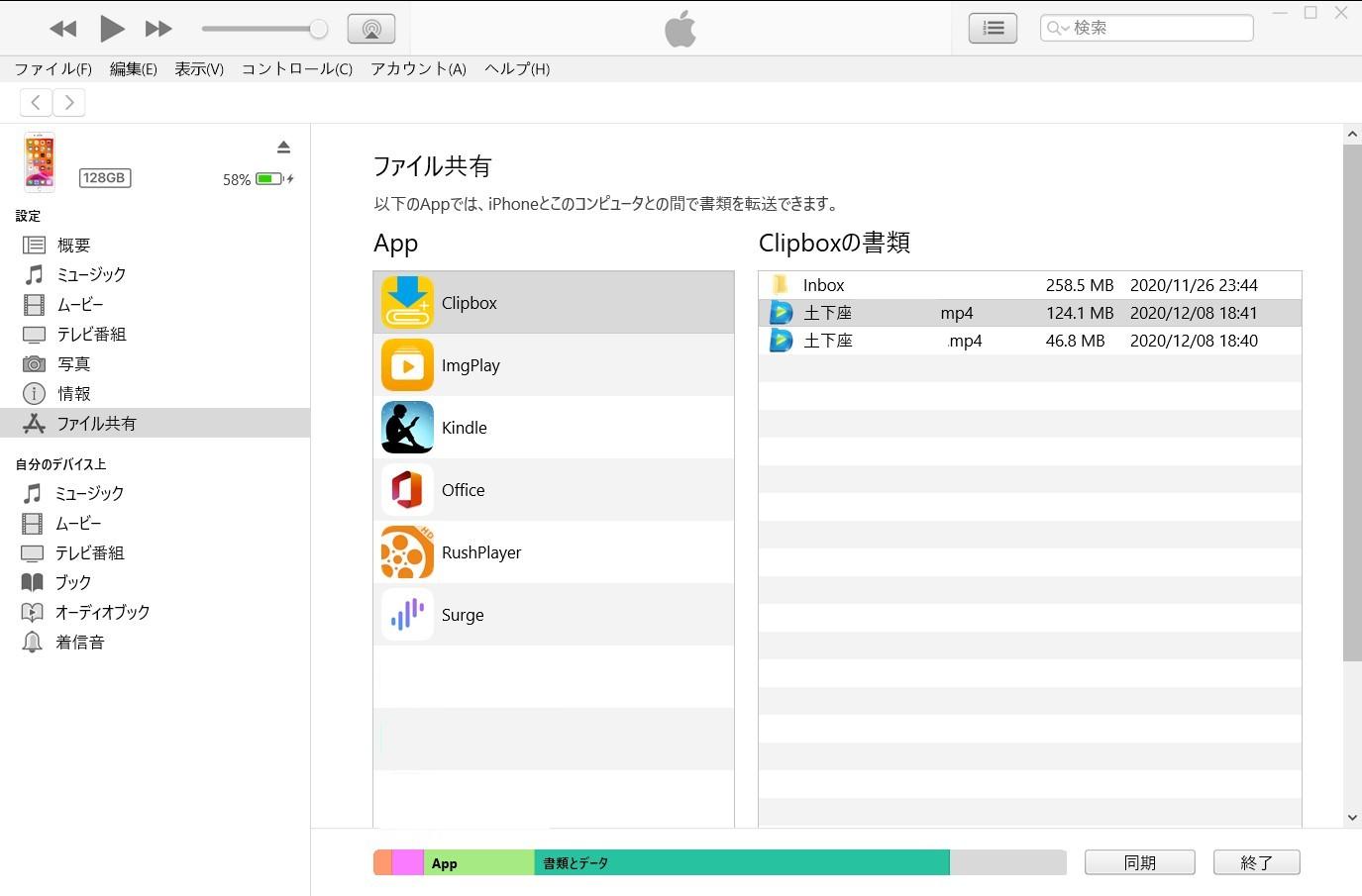 iTunes 動画 カメラロール