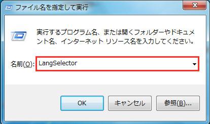 日本語化する手順-1