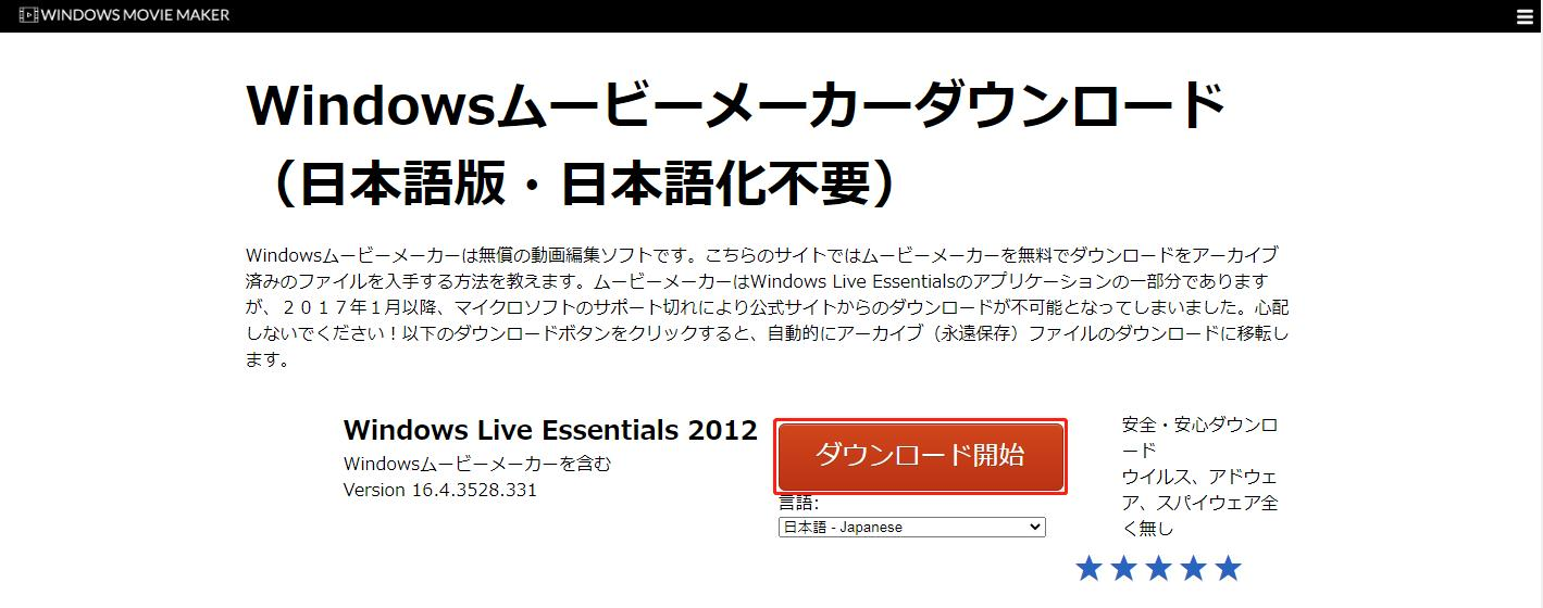 日本語版のWindows-Live-Essentials-2012-1