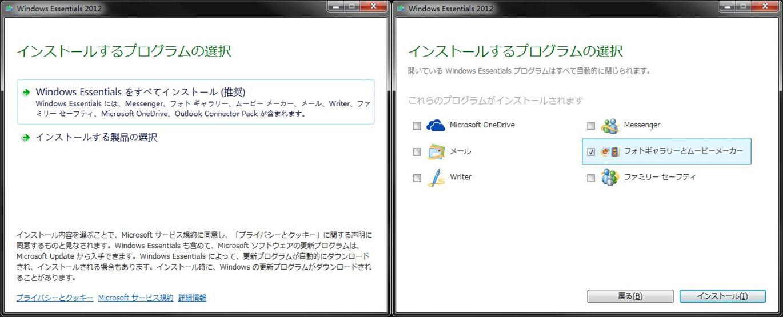 日本語版のWindows-Live-Essentials-2012-2