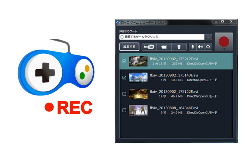 ロイロ-ゲーム-レコーダー