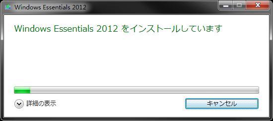 日本語版のWindows-Live-Essentials-2012-3