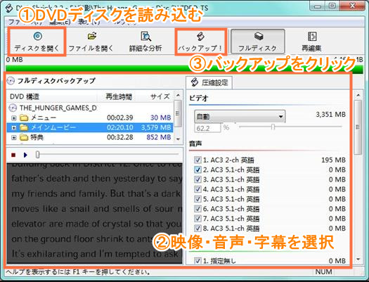 DVD-ShrinkでDVDをコピーする方法-1