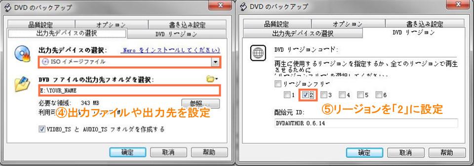 DVD-ShrinkでDVDをコピーする方法-2