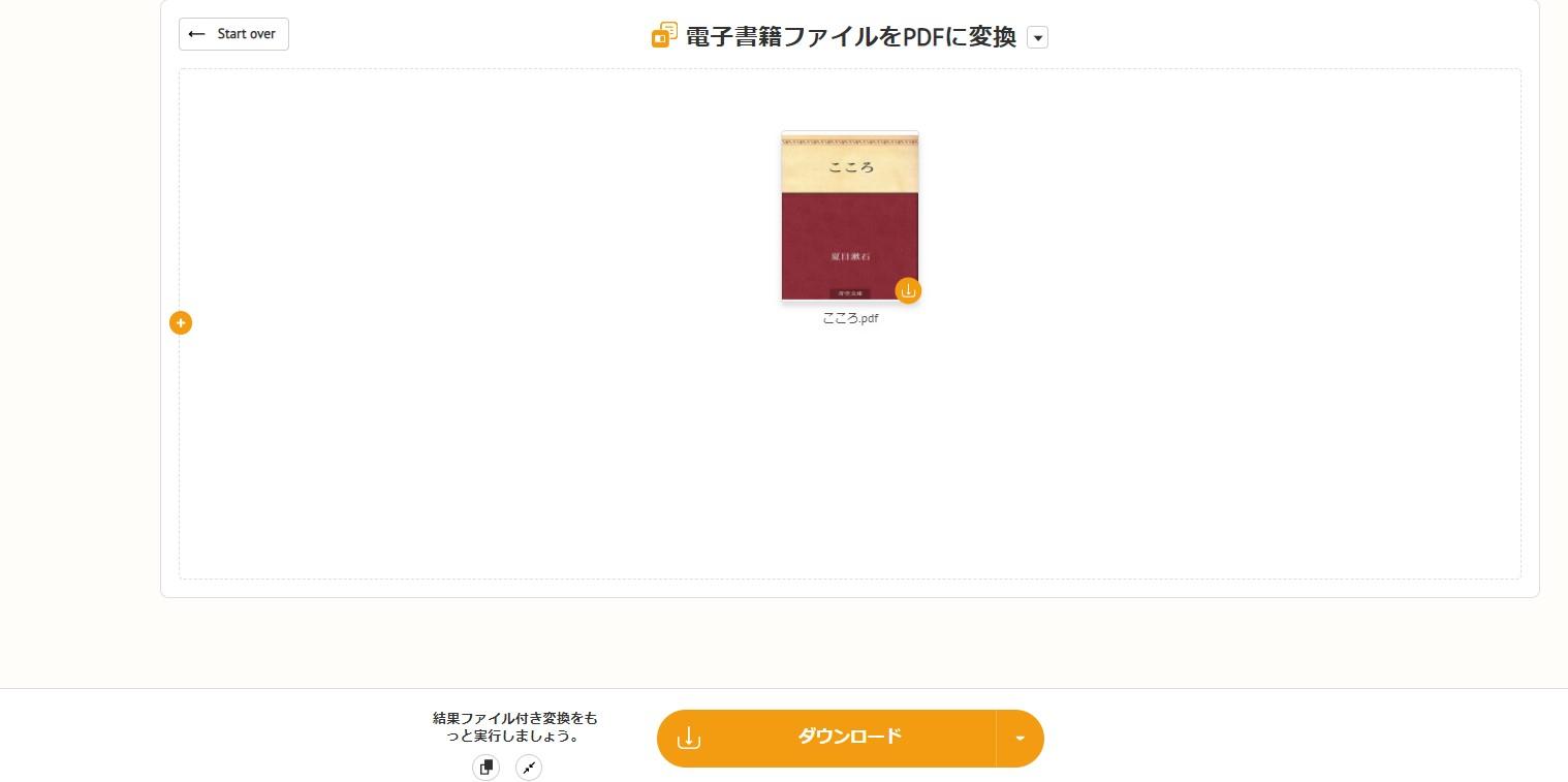 PDF変換2