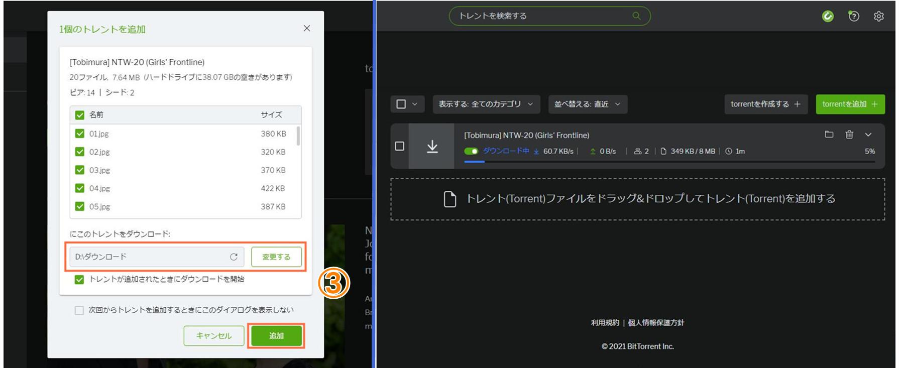 Torrentファイルを開く方法-2