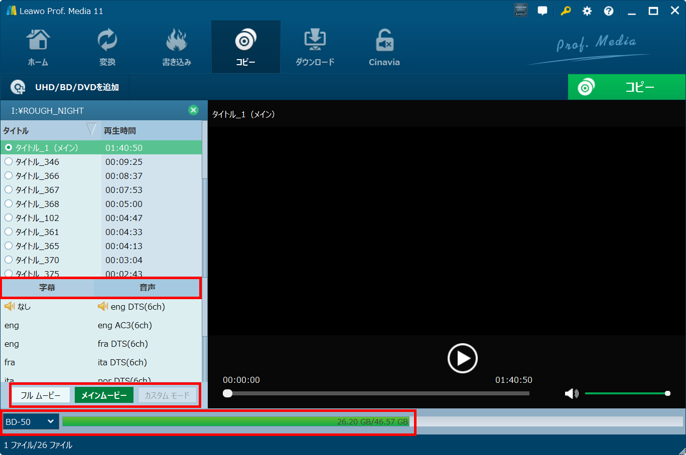Leawo-Blu-ray-Copy-settings