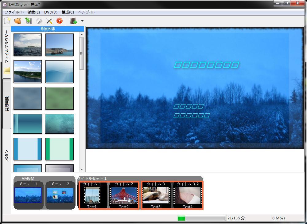 動画ファイルを追加-2